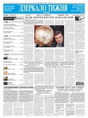 Дзеркало тижня. Україна №38 10/2013