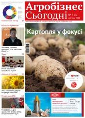 """газета """" Агробізнес Сьогодні"""" №7 04/2018"""