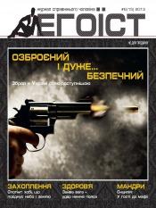 Егоїст №6 06/2013