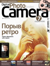 Digital Photo&Video Camera + Диск в комплекте №7 07/2012