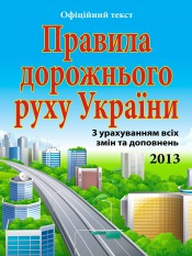 Правила дорожнього руху України №1 07/2013