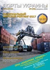 Порты Украины, Плюс №1 02/2018