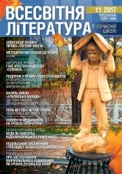 Всесвітня література в сучасній школі №11 11/2017