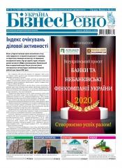 Україна Бізнес Ревю №14-15 04/2021