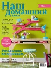 Наш домашний журнал №1 01/2014
