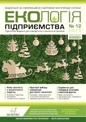 Екологія підприємства №12 12/2015
