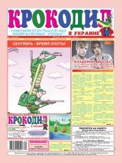 Крокодил в Украине №39 09/2013