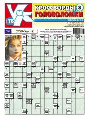 Кроссворды и головоломки №8 02/2013