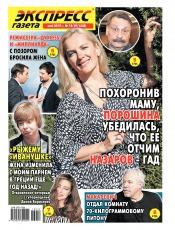 Экспресс-газета №18-19 05/2019