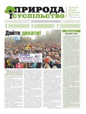 Природа і суспільство №21 11/2012