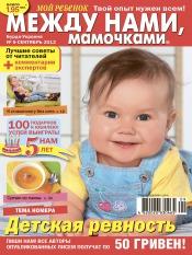 Между нами, мамочками №9 09/2012