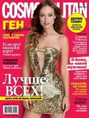 Cosmopolitan в Украине №10 10/2013
