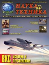 Наука и техника №3 03/2011