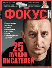 Еженедельник Фокус №21 05/2019