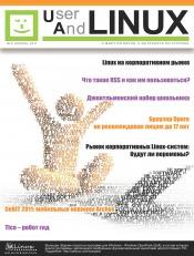 UserAndLINUX №8 04/2011