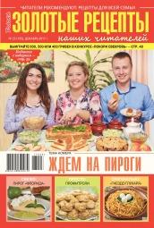 Золотые рецепты наших читателей №23 12/2017