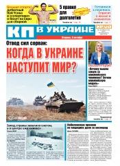 Комсомольская правда №153 10/2019