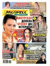 Экспресс-газета №48 11/2017