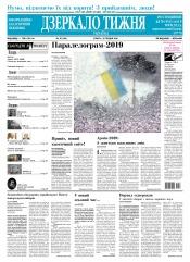 Дзеркало тижня. Україна №50 12/2018