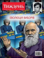 Український Тиждень №43 10/2020