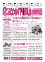 Советчица. Українською мовою №51 12/2017