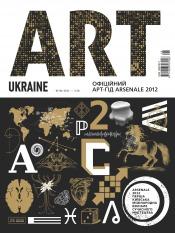ART UKRAINE (українською мовою) №3 05/2012