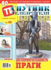 Спутник телезрителя №46 11/2018