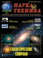 Наука и техника №6 06/2010