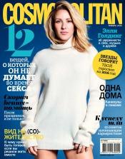 Cosmopolitan в Украине №1 01/2016