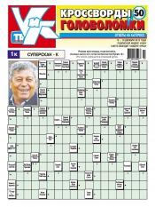 Кроссворды и головоломки №50 12/2012