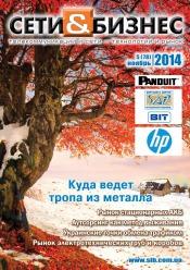 Сети и бизнес №5 11/2014