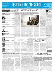 Дзеркало тижня. Україна №12 03/2013