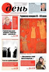 День. На русском языке. (пятница) №42-43 03/2020