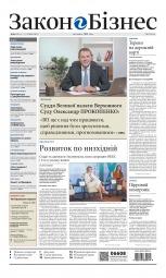 Закон і Бізнес (українською мовою) №49 12/2020