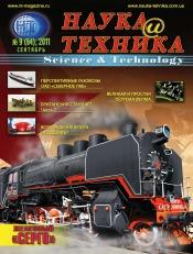 Наука и техника №9 09/2011