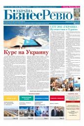 Україна Бізнес Ревю №13-14 03/2016