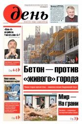 День. На русском языке №64 04/2018