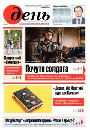 День. На русском языке. (пятница) №105-106 07/2021