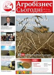 """газета """" Агробізнес Сьогодні"""" №13 07/2018"""
