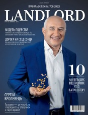 Landlord (Землевласник) №10 11/2018