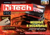 Hi-Tech PRO №4-6 07/2017