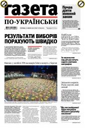 Газета по-українськи №55 07/2019