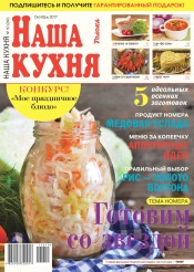 Наша кухня №10 10/2017