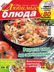 Любимые блюда №11 11/2013