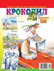 Крокодил плюс №10 10/2012