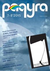 Радуга №7-8 08/2015