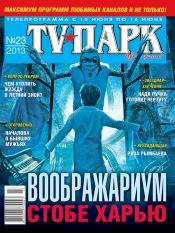 TV-Парк №23 06/2013