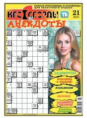 Кроссворды и анекдоты №21 10/2021
