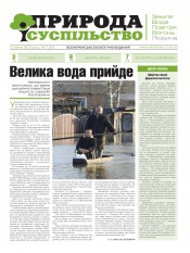 Природа і суспільство №7 04/2013