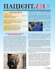 Пацієнт.ua №4 01/2012